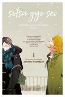 Sotsu Gyo Sei Band 01 (DE)